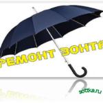 Ремонт зонта (2013)