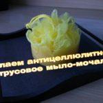 Делаем антицеллюлитное цитрусовое мыло-мочалку (2013) DVDRip