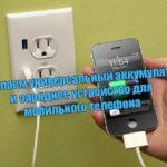 Делаем универсальный аккумулятор и зарядное устройство для мобильного телефона (2013) DVDRip