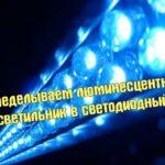 Переделываем люминесцентный светильник в светодиодный (2013) DVDRip