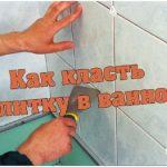 Как класть плитку в ванной (2013) DVDRip