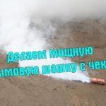 Делаем мощную дымовую шашку с чекой (2013) DVDRip