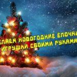 Делаем новогодние ёлочные игрушки своими руками (2013) DVDRip