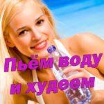Пьём воду и худеем (2013) DVDRip