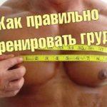 Как правильно тренировать грудь (2013) DVDRip