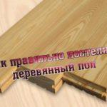 Как правильно постелить деревянный пол (2013) DVDRip
