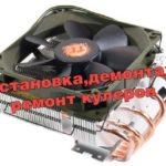 Установка, демонтаж, ремонт кулеров (2013) DVDRip