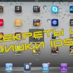 Секреты и фишки IOS (2013) DVDRip