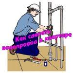 Как сделать водопровод в квартире (2013) DVDRip