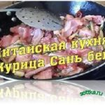 Китайская кухня. Курица Сань-бей (2014) DVDRip