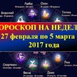 Гороскоп на неделю с 27 февраля по 5 марта 2017 года