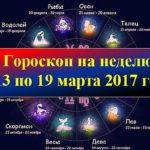 Гороскоп на неделю с 13 по 19 марта 2017 года