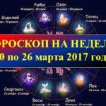Гороскоп на неделю с 20 по 26 марта 2017 года