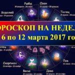 Гороскоп на неделю с 6 по 12 марта 2017 года