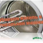 Убираем накипь в стиральной машине (2013)